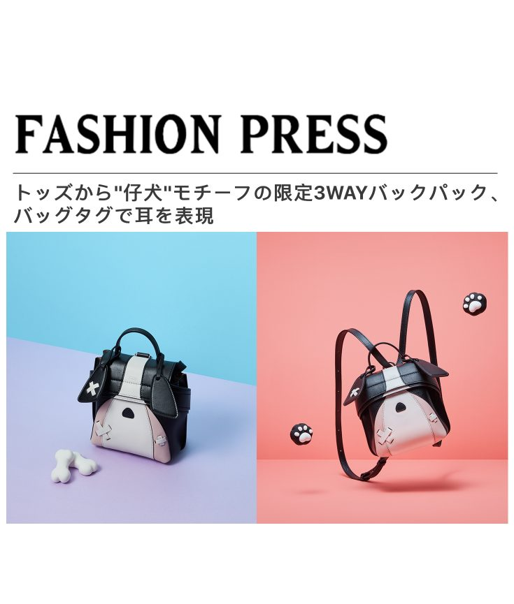 Fashion Press Mr. Bags