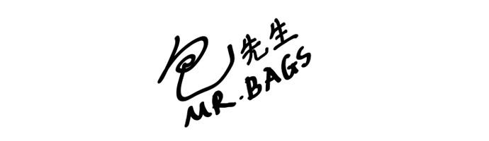 包先生 Mr. Bags